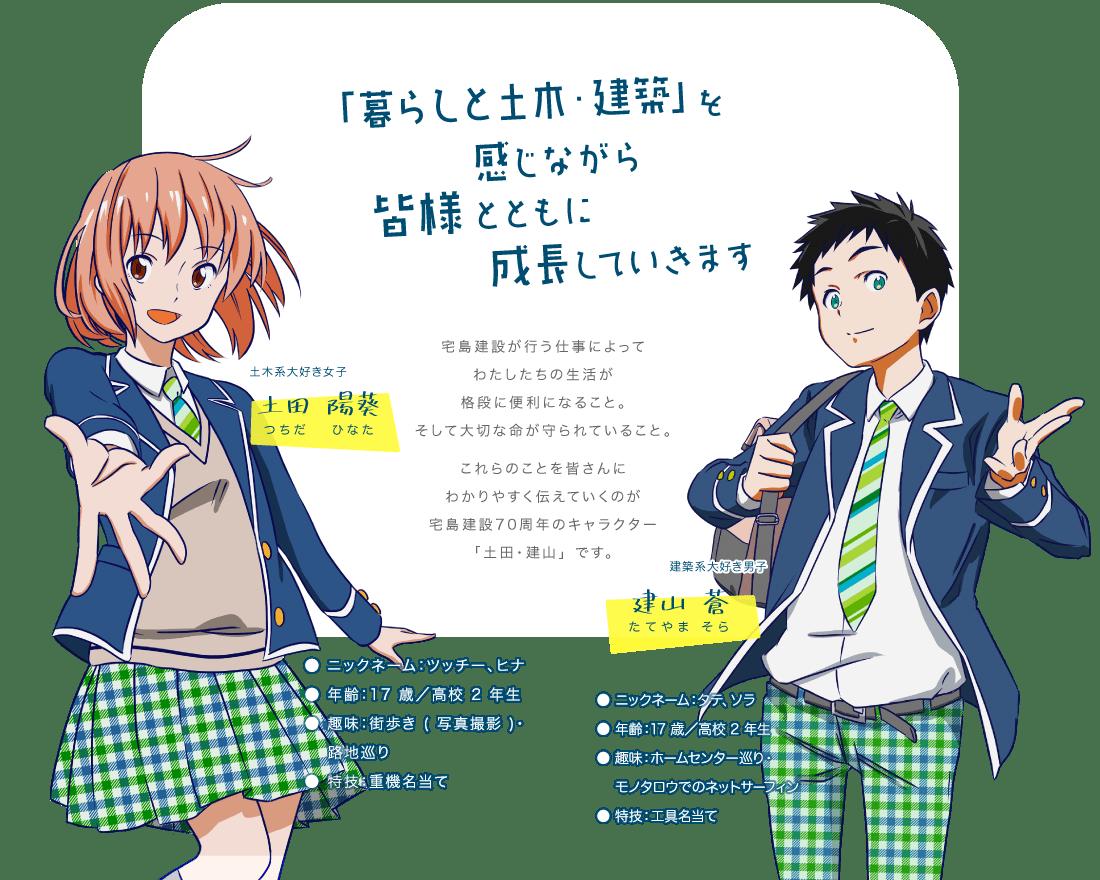 宅島建設70周年記念サイトキャラクター