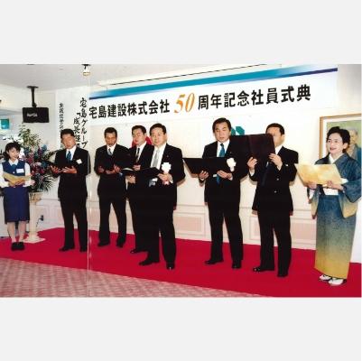 50周年記念社員式典