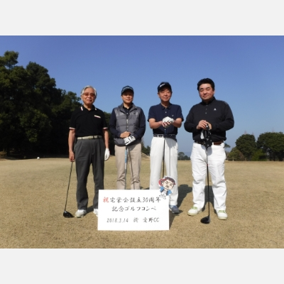 30周年記念ゴルフコンペ