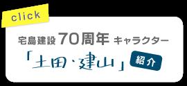 宅島建設70周年キャラクター 土田・建山 キャラクター紹介はこちら